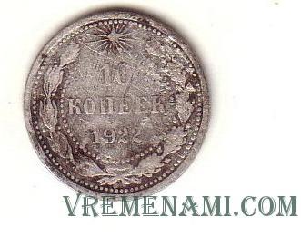 10-kop-19221