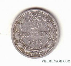 10-kop-1923