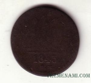 1 копейка 1843 года серебромь