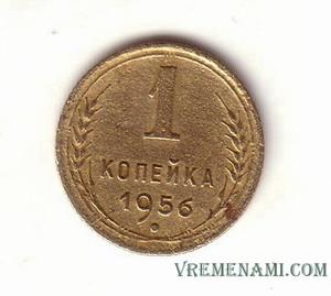 1 копейка 1956 года