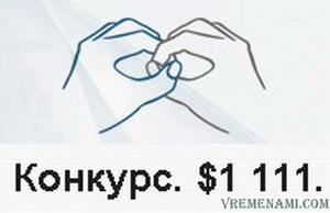 конкурс на 1111$