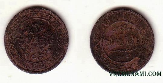 1 копейка 1877 года