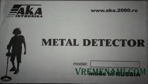 AKA metal detector
