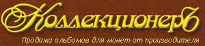 """производитель альбомов """"КоллекционерЪ"""""""