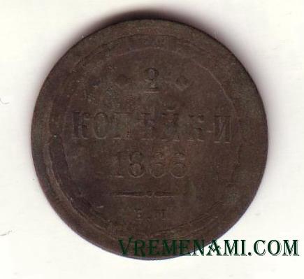 2 копейки 1866 года