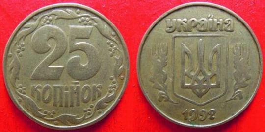 Сколько стоит 25 копеек 1996 года украина ярмарка вернисаж в измайлово