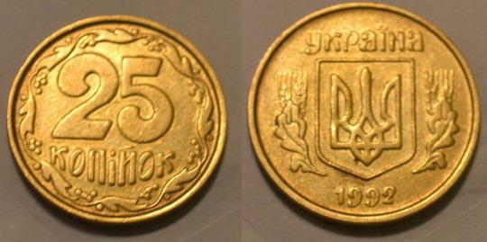 Украинские монеты 25 коп продать марки дорого