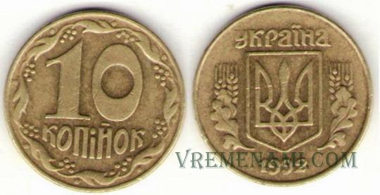 ценные 10 копеек 1992 года 1.34 ЕАм