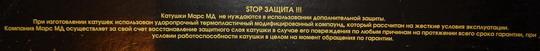 надпись на коробке с катушкой от МРАСМД