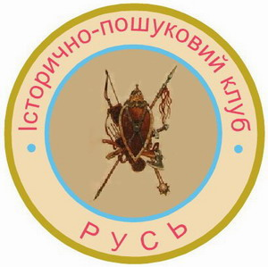 клуб Русь