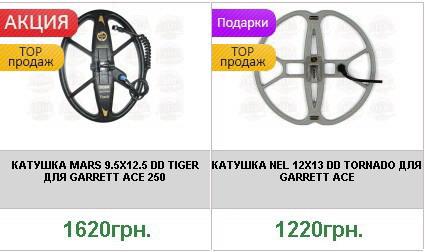 разница цен катушекTornado и Taiger