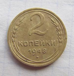 ценные 2 копейки 1948 года