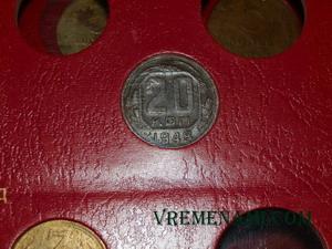 мои не ценные 20 копеек 1948 года