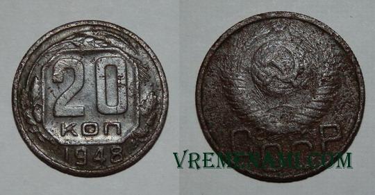 рядовые двадцать копеек ссср 1948г.