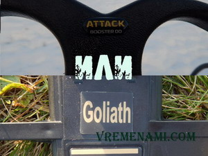 Атака или Голиаф