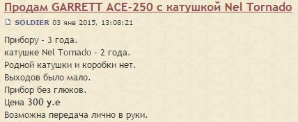 объявление о продаже бу АСЕ 250 на белорусском форуме