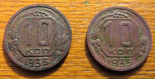 слева ценная, а справа рядовая 10 коп
