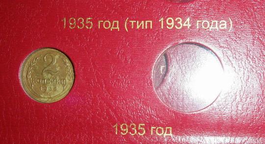 разные ячейки под монеты одного года