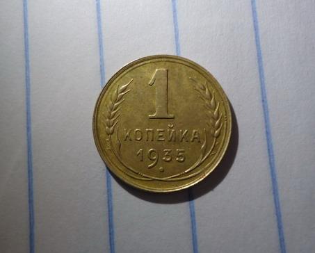 редкая копейка 1935 года