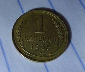 1 коп 1935