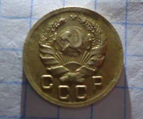 лицевая сторона копейки нового образца 1935 года