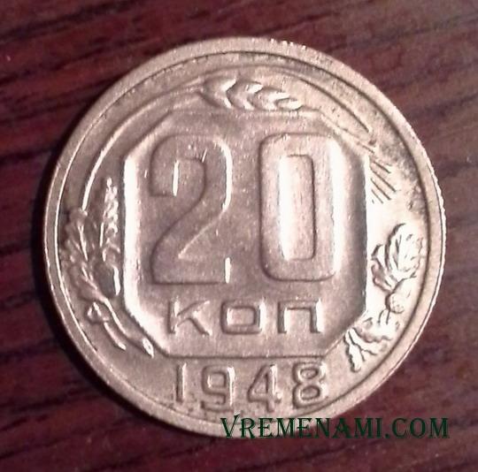 реверс 20 коп 1948 г. рядовая