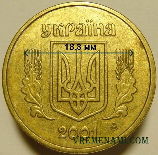 монета 1 гривна 2001г 2АД3