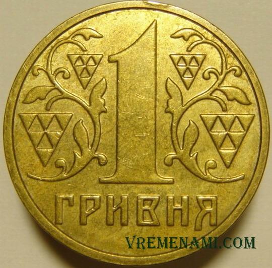 Сколько стоит 1 грн 2001 года полкопейки на руси