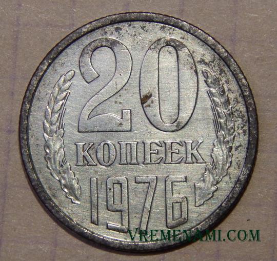 немного почищенная медно-никелевая монета 1976 года выпуска
