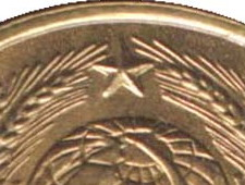 звезда монеты ссср