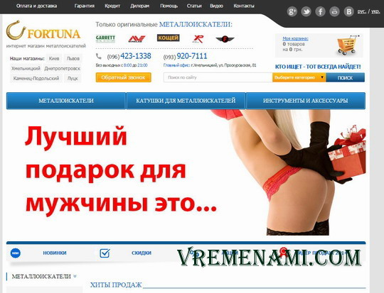 metalloiskateli.com.ua главная