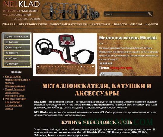nelklad.com.ua главная