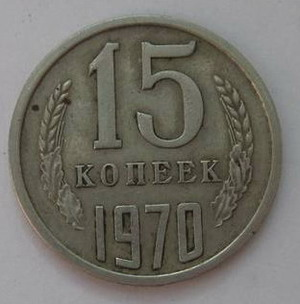 15 копеек 1970 года цена ссср 1 копейка 1998