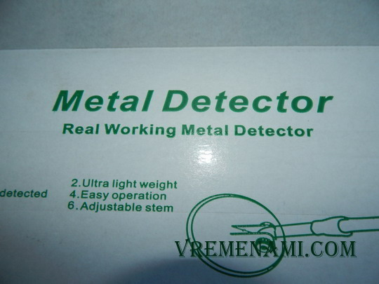 Real Working Metal Detector