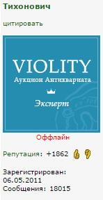 тихонович - эксперт виолити
