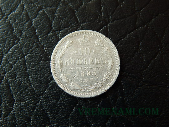 10 копеек 1893 реверс