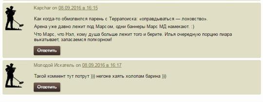 мд-арена комментарий