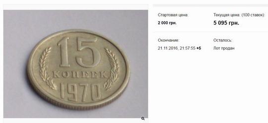 15 копеек 1970 года цена