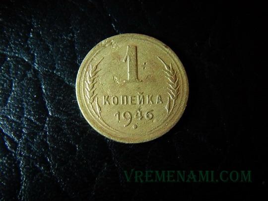 умытая 1 копейка 1946