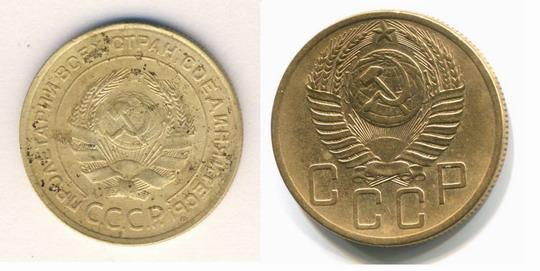 5 копеек 1934 и 1954 годов