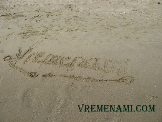 на морском песке