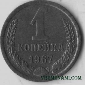 одна копейка 1967