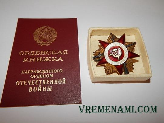 орден 1ст 1985 года